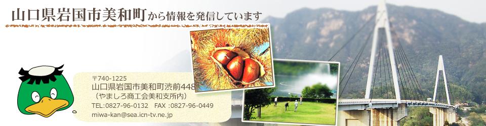 美和町観光協会