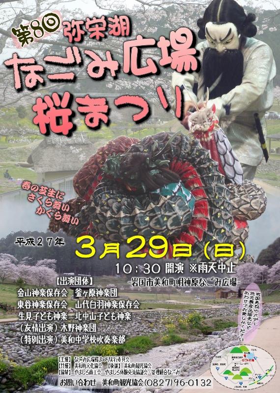 なごみ広場桜まつり(第8回) (570x800)